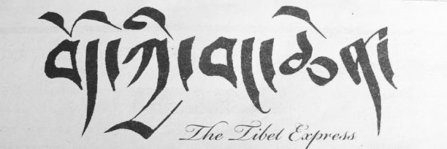 site-tibetexpress